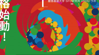 SDGs White Paper: A Compass That Indicates Where Japan Is Today and Should Head in the Future