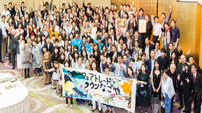 Japan's Fair-Trade Towns: Applying Fair-Trade Principles at the Societal Level