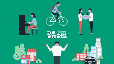 Trending: UK Emerges as Sharing Economy Hub While Korea Treads Carefully